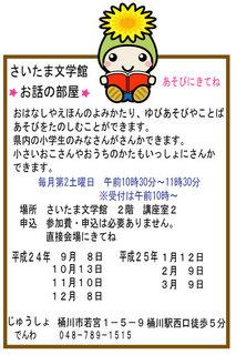 24hanashi.jpg