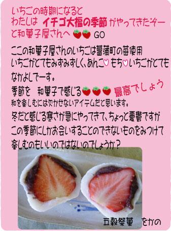 ichigodaifuku.jpg