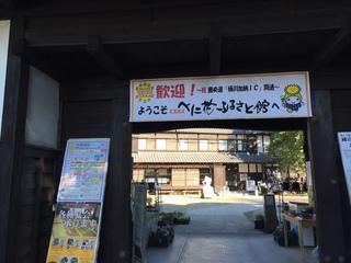 ふるさと館 圏央道.JPG