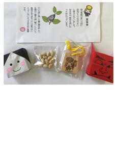 豆まき 販売-2.jpg