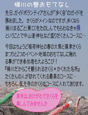harunoomotenashi.jpg