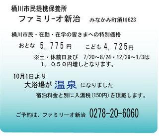 niharu-onsen.jpg