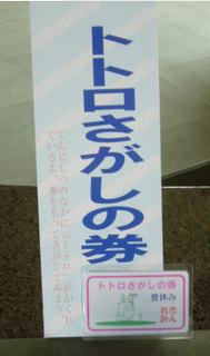 totorosgashi.jpg